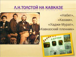 «Набег», «Казаки», «Хаджи-Мурат», «Кавказский пленник»