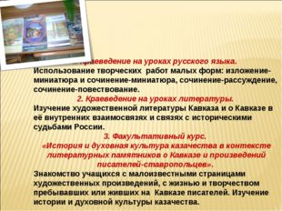 Краеведение на уроках русского языка. Использование творческих работ малых