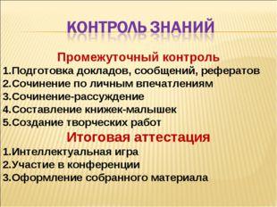 Промежуточный контроль Подготовка докладов, сообщений, рефератов Сочинение по