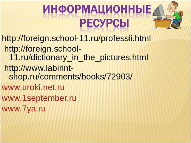 http://foreign.school-11.ru/professii.html http://foreign.school- 11.ru/dict...