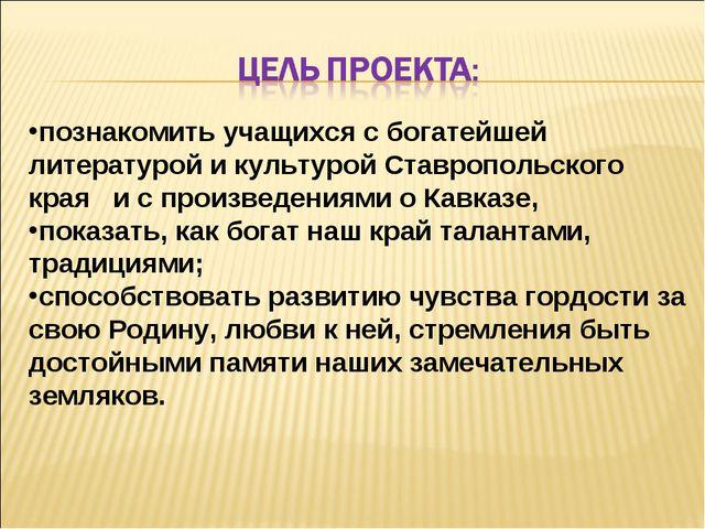 познакомить учащихся с богатейшей литературой и культурой Ставропольского кра...