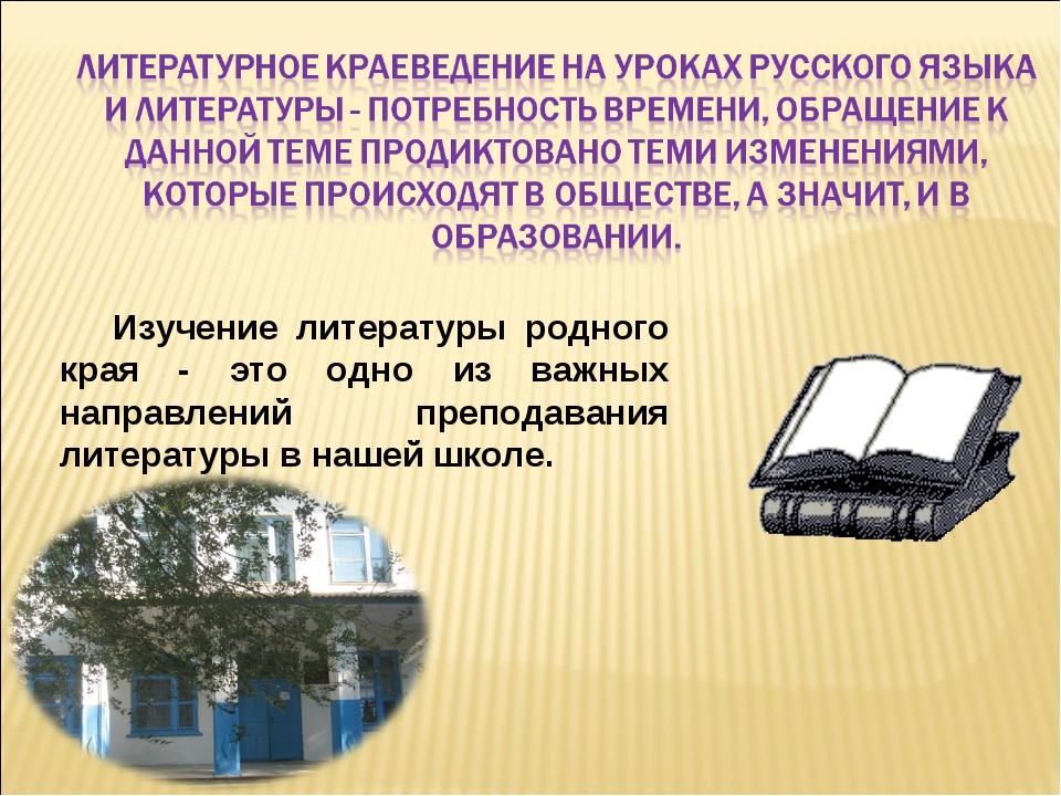 Изучение литературы родного края - это одно из важных направлений преподавани...