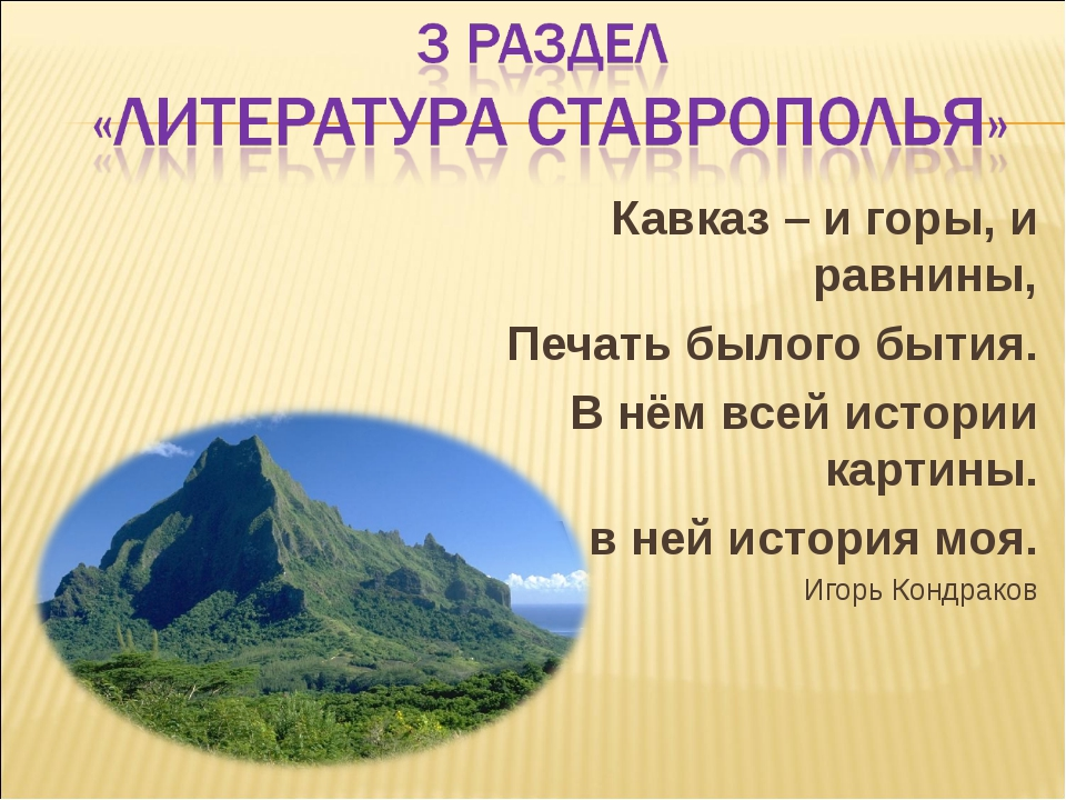 Кавказ – и горы, и равнины, Печать былого бытия. В нём всей истории картины....