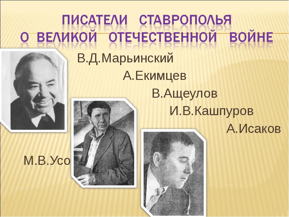 В.Д.Марьинский А.Екимцев В.Ащеулов И.В.Кашпуров А.Исаков М.В.Усов