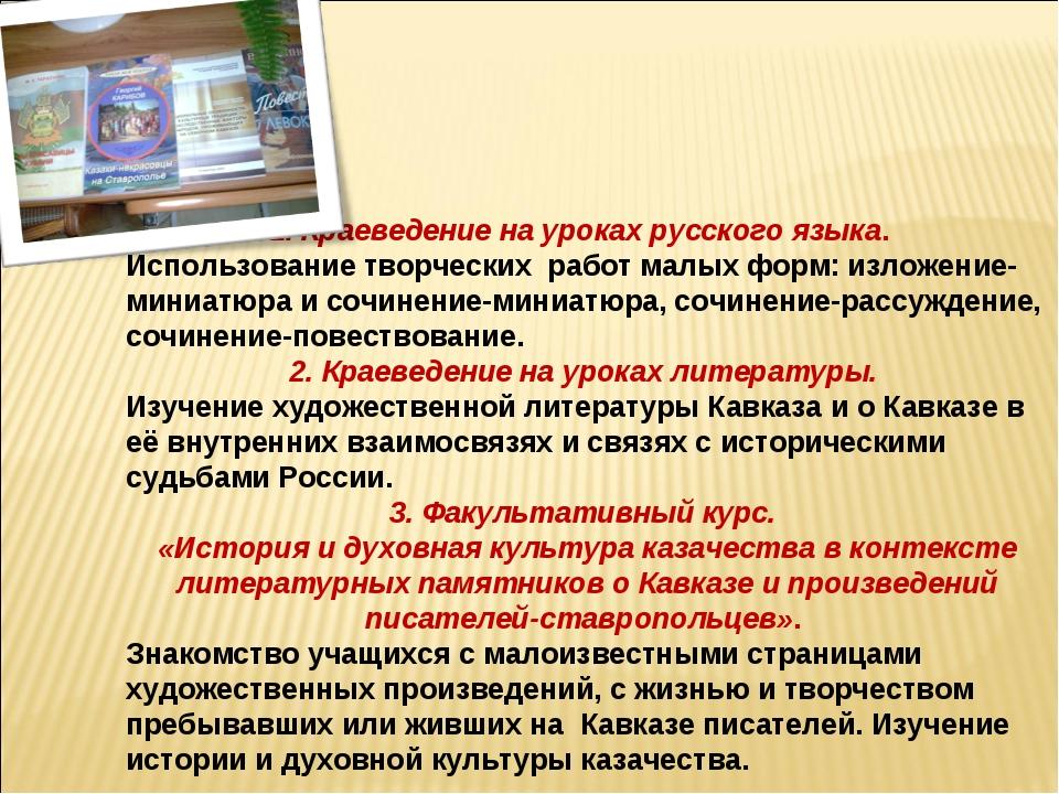Краеведение на уроках русского языка. Использование творческих работ малых...