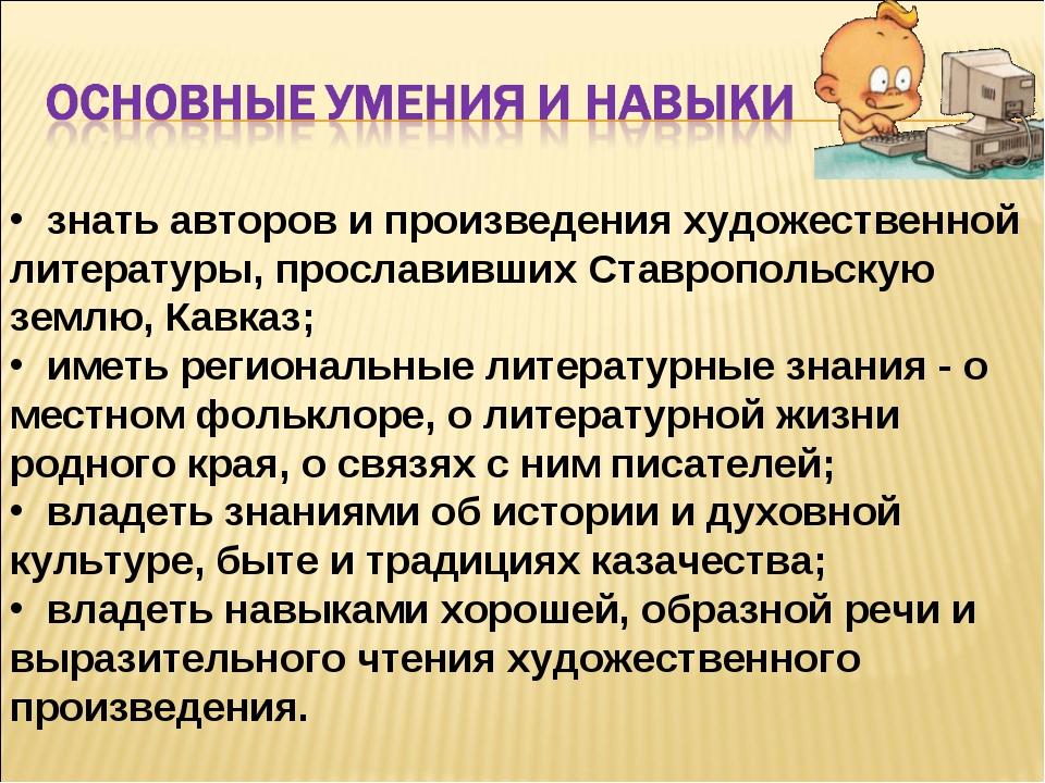 знать авторов и произведения художественной литературы, прославивших Ставроп...