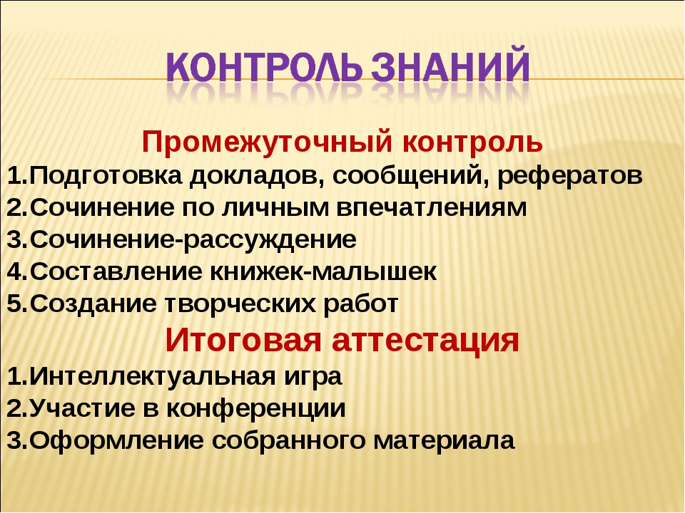 Промежуточный контроль Подготовка докладов, сообщений, рефератов Сочинение по...
