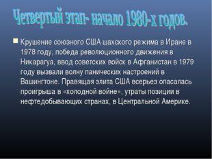 Крушение союзного США шахского режима в Иране в 1978 году, победа революционн