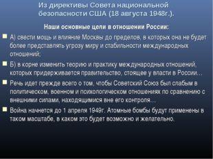 Из директивы Совета национальной безопасности США (18 августа 1948г.). Наши о