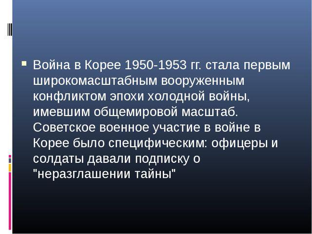 Война в Корее 1950-1953 гг. стала первым широкомасштабным вооруженным конфлик...