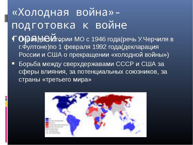 «Холодная война»-подготовка к войне горячей. Период в истории МО с 1946 года(...