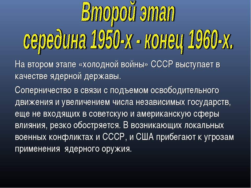 На втором этапе «холодной войны» СССР выступает в качестве ядерной державы. С...