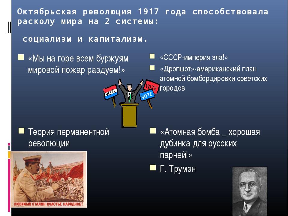 Октябрьская революция 1917 года способствовала расколу мира на 2 системы: соц...