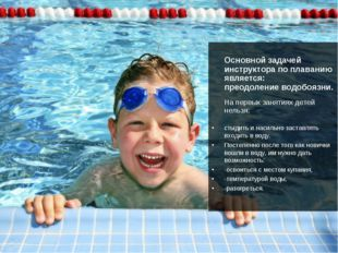 Основной задачей инструктора по плаванию является: преодоление водобоязни. Н