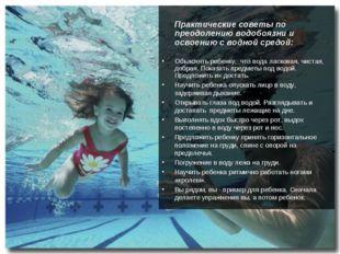 Практические советы по преодолению водобоязни и освоению с водной средой: Об