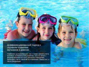 Дифференцированный подход к обучению плаванию мальчиков и девочек Наиболее ц