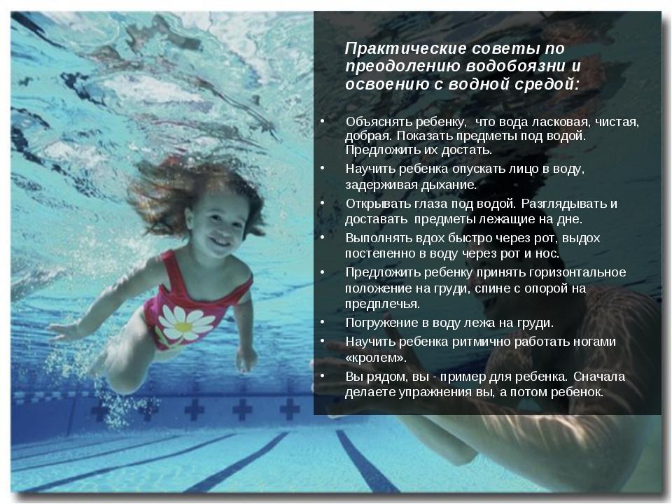 Практические советы по преодолению водобоязни и освоению с водной средой: Об...