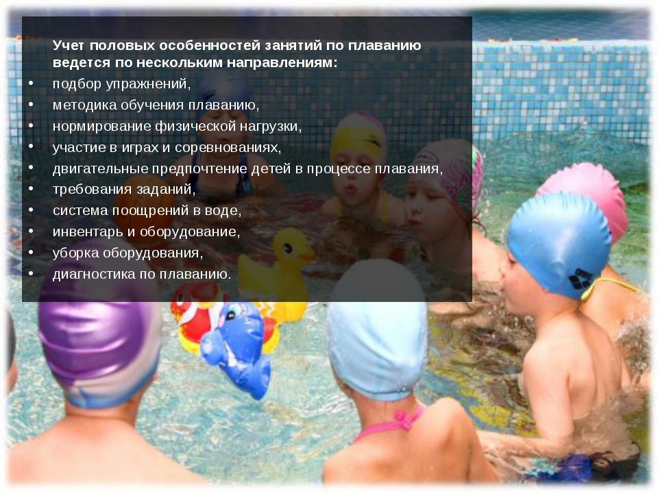 Учет половых особенностей занятий по плаванию ведется по нескольким направле...