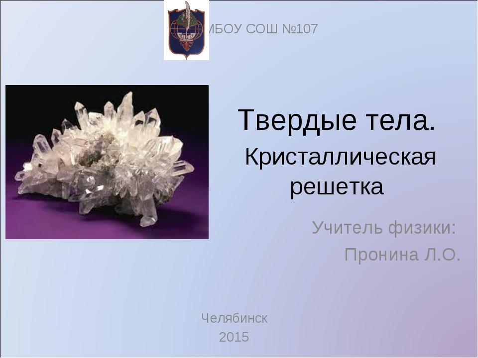 Твердые тела. Кристаллическая решетка Учитель физики: Пронина Л.О. МБОУ СОШ №...