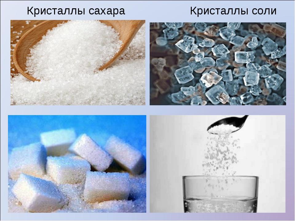 Кристаллы соли Кристаллы сахара