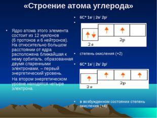 «Строение атома углерода» Ядро атома этого элемента состоит из 12 нуклонов (6