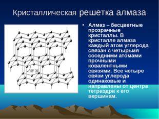Кристаллическая решетка алмаза Алмаз – бесцветные прозрачные кристаллы. В кри
