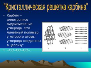 Карбин – аллотропное видоизменение углерода. Это линейный полимер, у которого