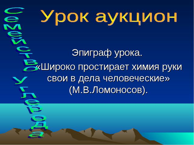 Эпиграф урока. «Широко простирает химия руки свои в дела человеческие» (М.В.Л...