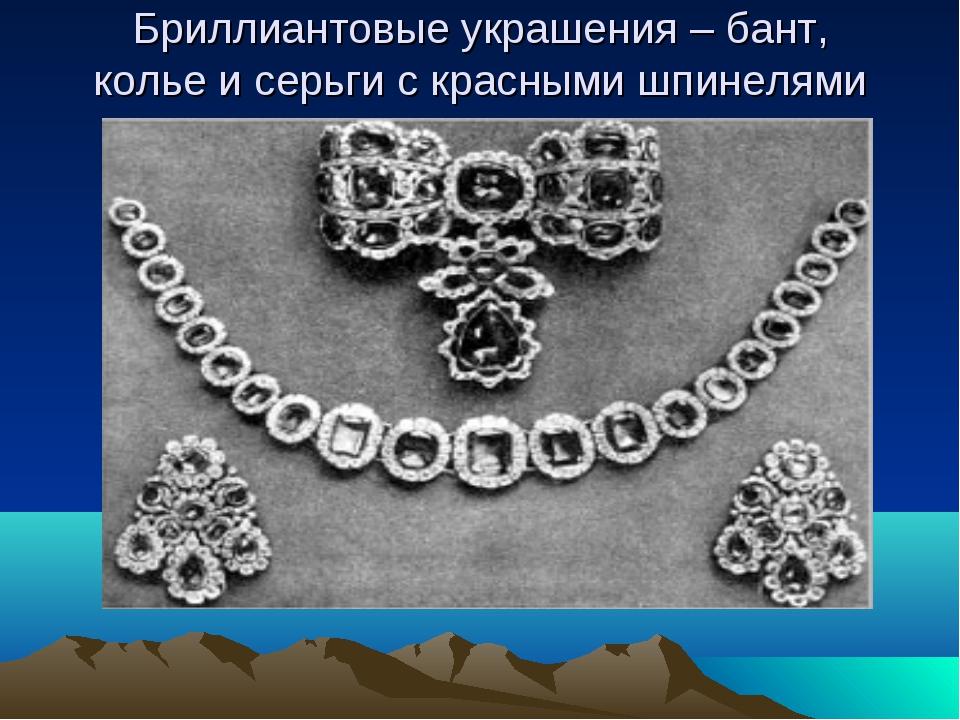 Бриллиантовые украшения – бант, колье и серьги с красными шпинелями