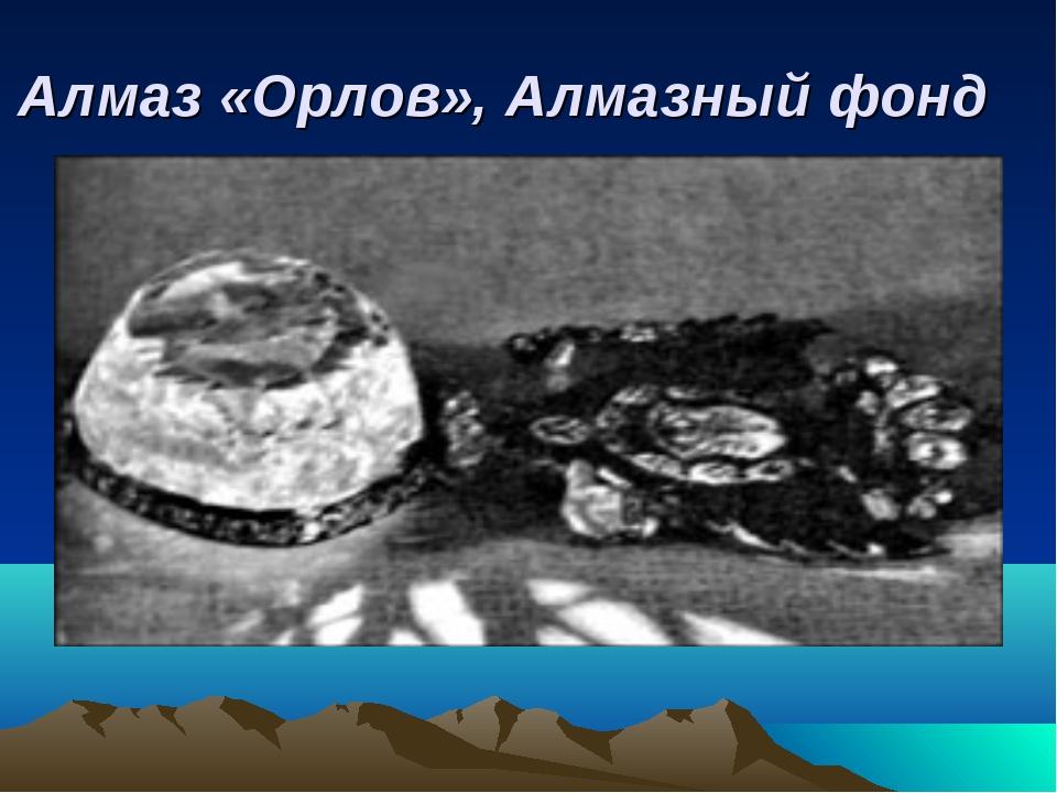 Алмаз «Орлов», Алмазный фонд