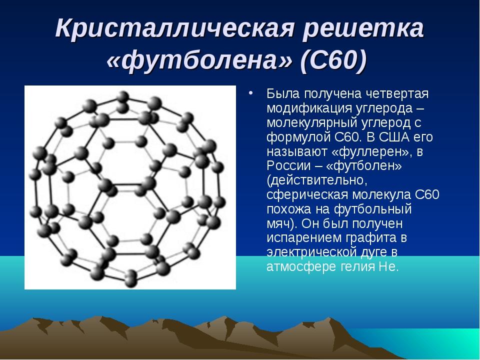 Кристаллическая решетка «футболена» (С60) Была получена четвертая модификация...