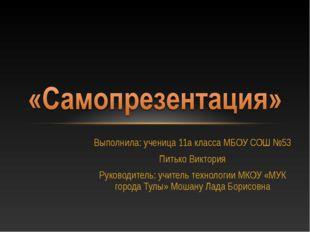 Выполнила: ученица 11а класса МБОУ СОШ №53 Питько Виктория Руководитель: учит