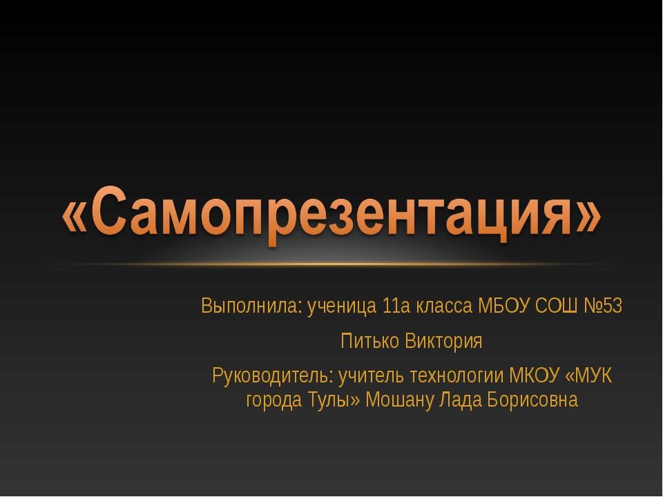 Выполнила: ученица 11а класса МБОУ СОШ №53 Питько Виктория Руководитель: учит...