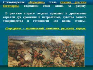 Стихотворение «Бородино» стало гимном русским богатырям, отдавшим свою жизнь