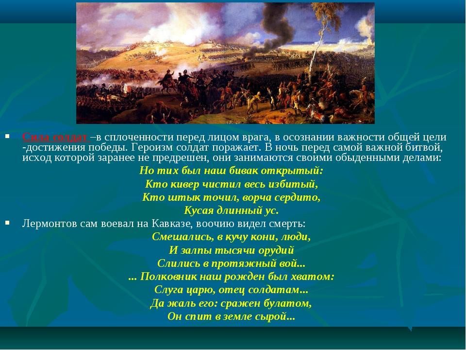 Сила солдат –в сплоченности перед лицом врага, в осознании важности общей цел...