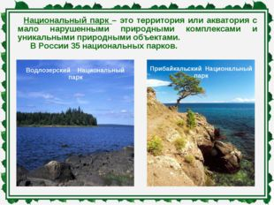 Национальный парк – это территория или акватория с мало нарушенными природным