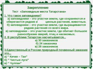 Закрепление Тест «Заповедные места Татарстана» 1. Что такое заповедники? а) з