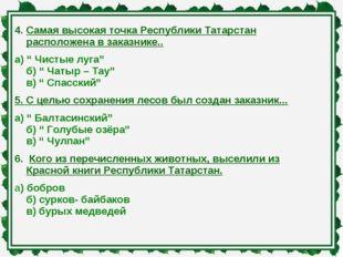"""4. Самая высокая точка Республики Татарстан расположена в заказнике.. а) """" Чи"""