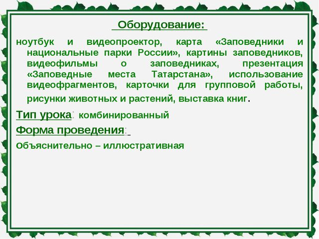 Оборудование: ноутбук и видеопроектор, карта «Заповедники и национальные пар...
