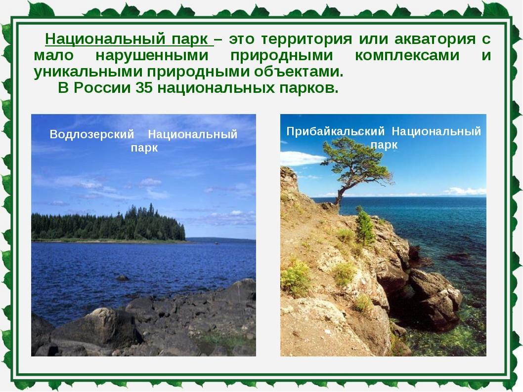 Национальный парк – это территория или акватория с мало нарушенными природным...