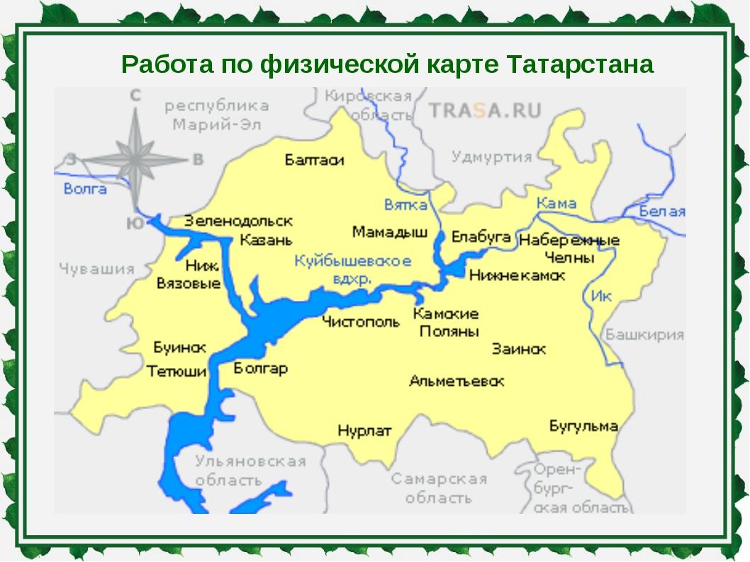 Работа по физической карте Татарстана