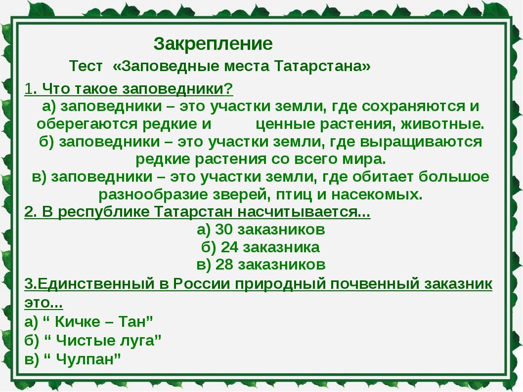 Закрепление Тест «Заповедные места Татарстана» 1. Что такое заповедники? а) з...