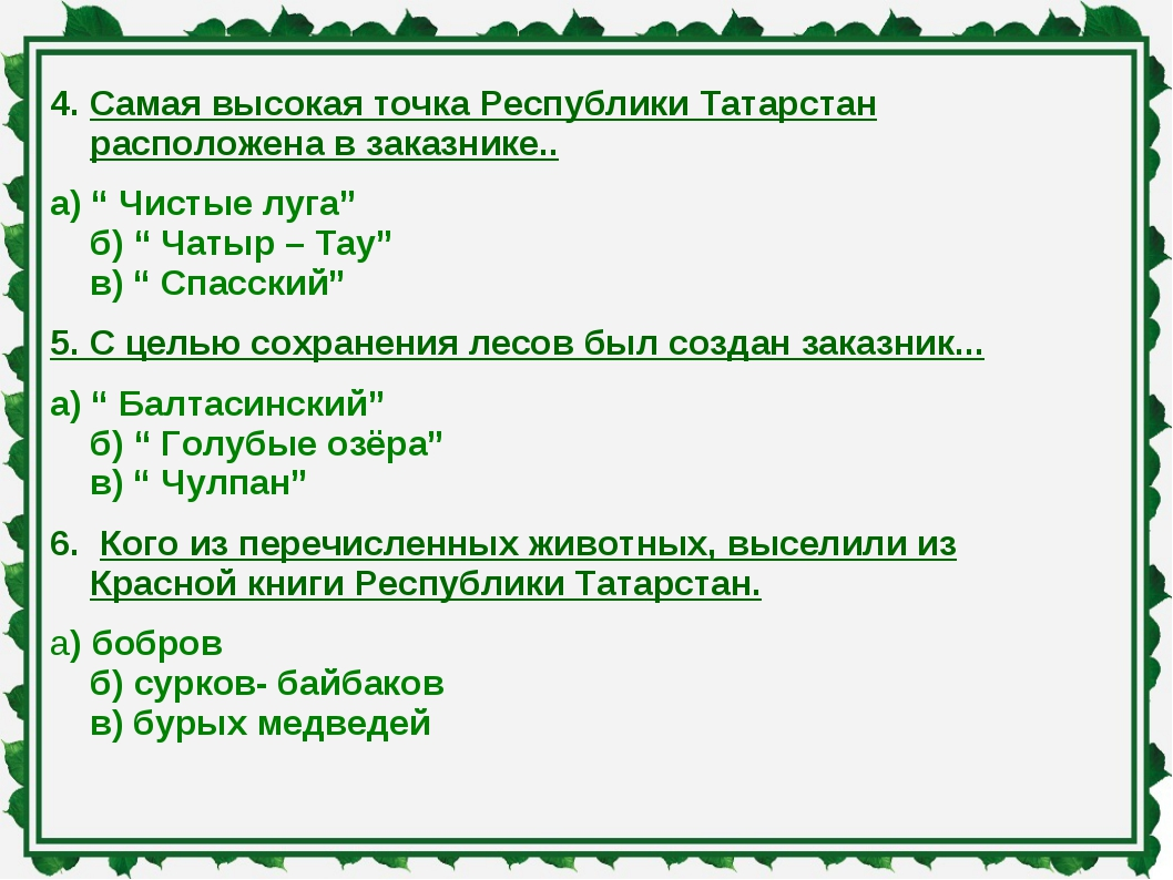 """4. Самая высокая точка Республики Татарстан расположена в заказнике.. а) """" Чи..."""