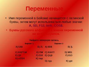 Переменные Имя переменной в Бейсике начинается с латинской буквы, затем могут