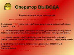 """Оператор ВЫВОДА Формат оператора ввода с клавиатуры PRINT """""""";,,… В операторе"""