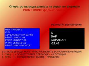 """Оператор вывода данных на экран по формату PRINT USING формат;список REM""""ПРИМ"""