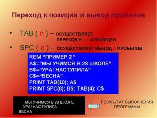 Переход к позиции и вывод пробелов TAB ( n ) – ОСУЩЕСТВЛЯЕТ  ПЕРЕХОД К n