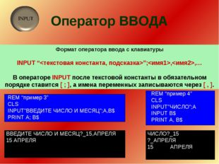 "Оператор ВВОДА Формат оператора ввода с клавиатуры INPUT """";,,… В операторе I"