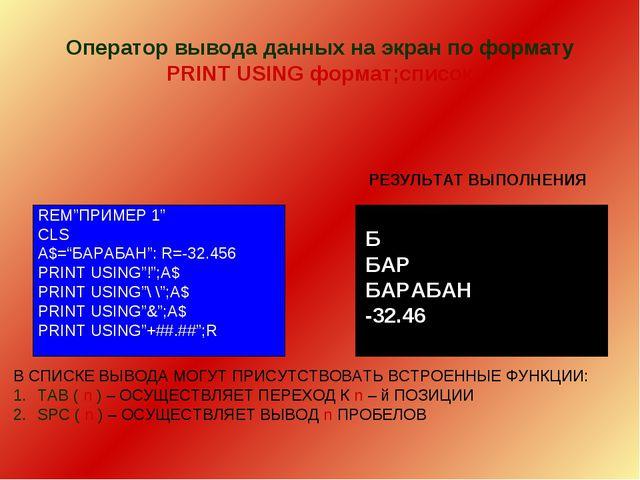 """Оператор вывода данных на экран по формату PRINT USING формат;список REM""""ПРИМ..."""