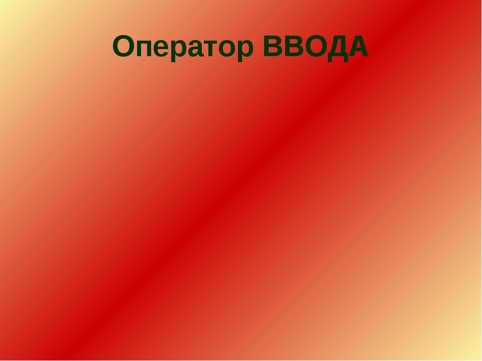 Оператор ВВОДА